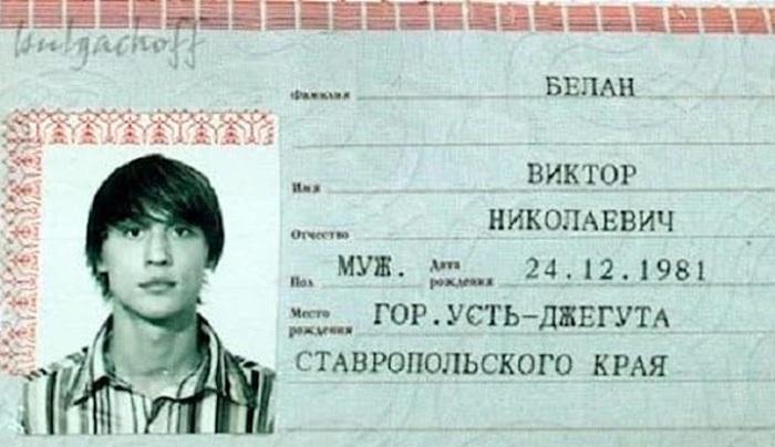 Паспорт российского певца Димы Билана.