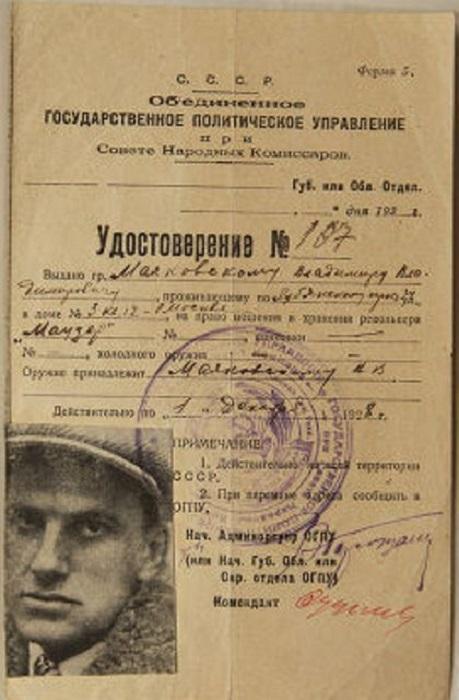 Разрешение на ношение и хранение оружия Владимира Маяковского.