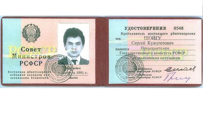 Удостоверение председателя по Гос. комитета РСФСР по чрезвычайным ситуациям Шойгу С. К.