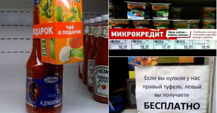 Зубодробительные предложения и акции в магазинах.