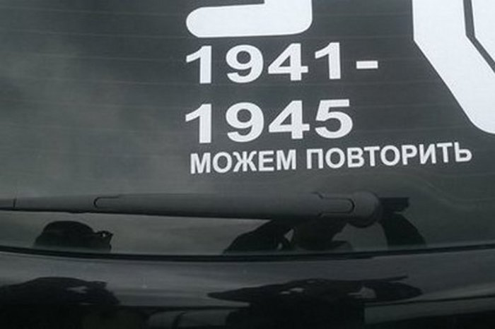 К сожалению, это не фотомонтаж, а фабричные наклейки на авто десятков тысяч россиян, чей IQ зашквально низок. / Фото: clients-cdnnow.ru