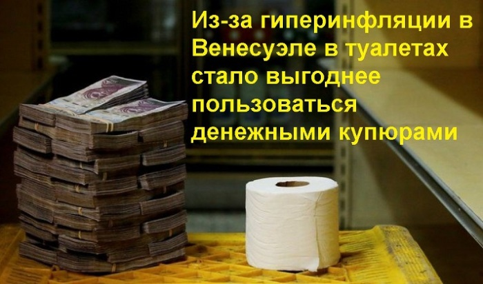 Когда деньги становятся бесполезными бумажками.