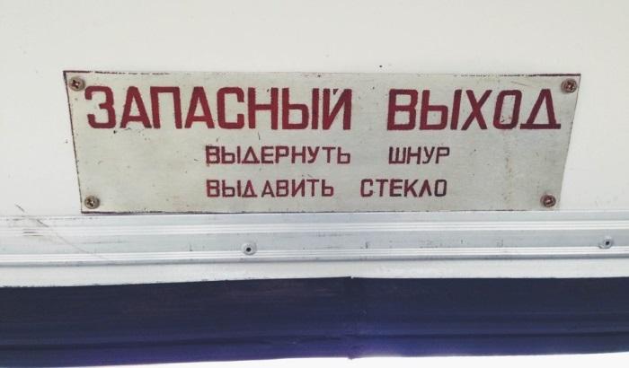 Почему в общественном транспорте пишут «запасный», а не «запасной» выход