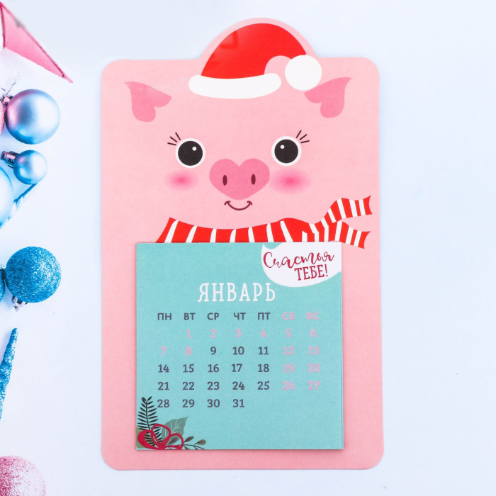 Календарь-магнит с отрывными листами.