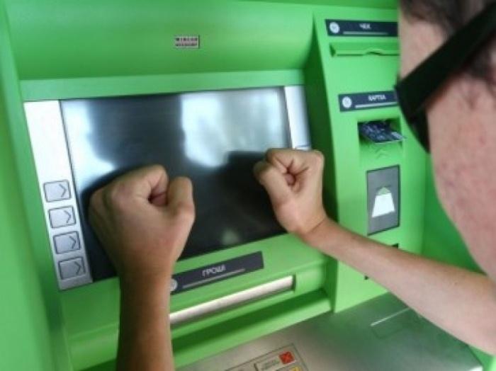 Если банкомат завис, то нервничать не стоит.