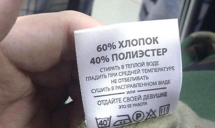 Продавцы всегда указывают состав ткани, не игнорируйте эту информацию.