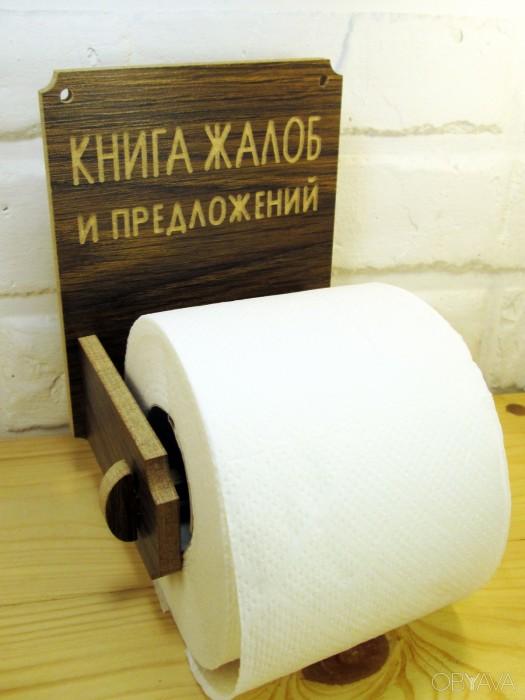Даже в туалетной комнате всегда есть место шутке и иронии. /Фото: obyava.ua