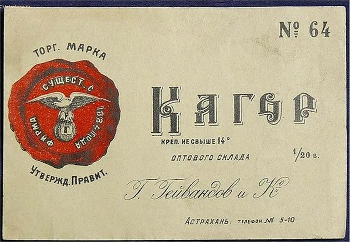 Этикетка из-под кагора была эквивалентна 10 рублям. /Фото: merelinc.com
