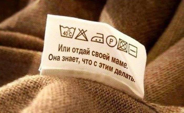 Читать этикетки перед стиркой полезно для хорошего настроения. /Фото: allourworld.info