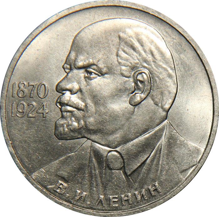 Советский рубль, украшал который сам  Ленин. /Фото: moneta-russia.ru