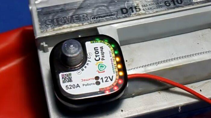 «Стоп разряд» – надежный страж аккумулятора. /Фото: ae01.alicdn.com