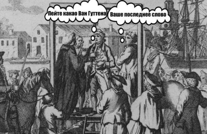 В 1865 году узник из амстердамской тюрьмы перед самой своей казнью воскликнул: «Пейте какао Ван Гуттена!». /Фото: i-fakt.ru