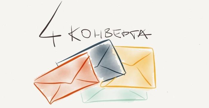 Правило четырех конвертов. /Фото: index-top.com.ua