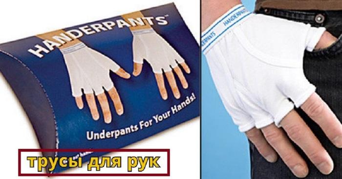 Для истинных фанатов трусов. /Фото: depo.ua