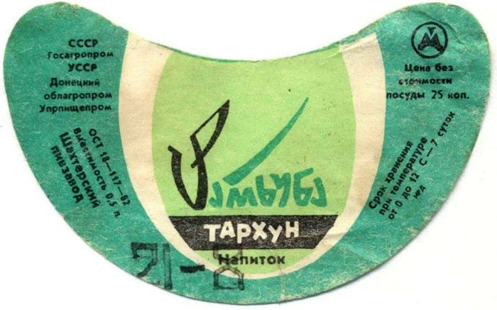 Тонизирующий напиток ярко-зеленого цвета. /Фото: nichosy.ru