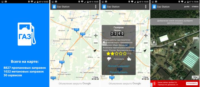 Оно показывает расположение на карте всех газовых заправок нашей страны. | Фото: infocar.ua