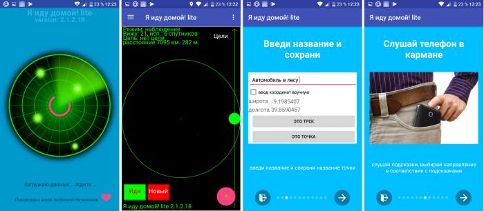 Это приложение - такой себе современный заменитель хлебных крошек в сказке «Ге́нзель и Гре́тель». |  Фото: infocar.ua