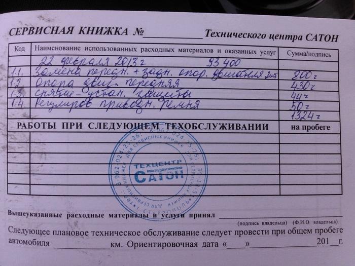 Документальное подтверждение того, что за автомобилем правильно ухаживали - может значительно упростить процесс торгов. |Фото: autozam.ru