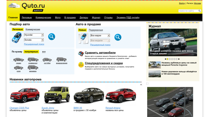 В 21 веке порекомендуем использовать специальные сайты по продаже автомобилей. / Фото: tools.pixelplus.ru