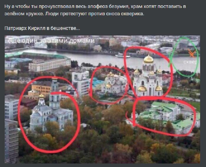 В этом месте уже есть культовые сооружения (Екатеринбург). | Фото: pikabu.ru.