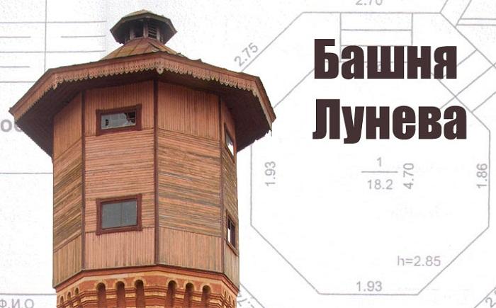 Схема перепланировки водонапорной башни.