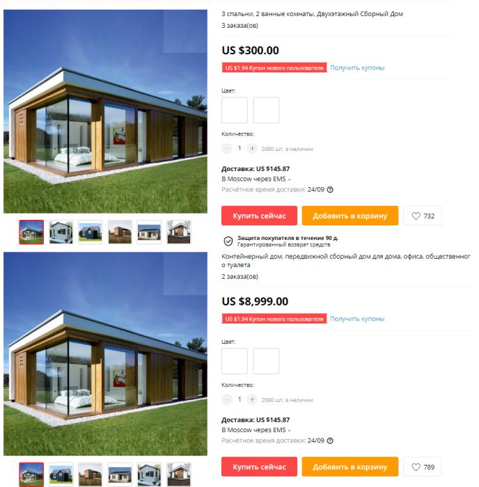 Один и тот же дом в одном и том же магазине, а цена разная! | Фото: aliexpress.ru/ © Shenzhen Saudi China Trade Limited.