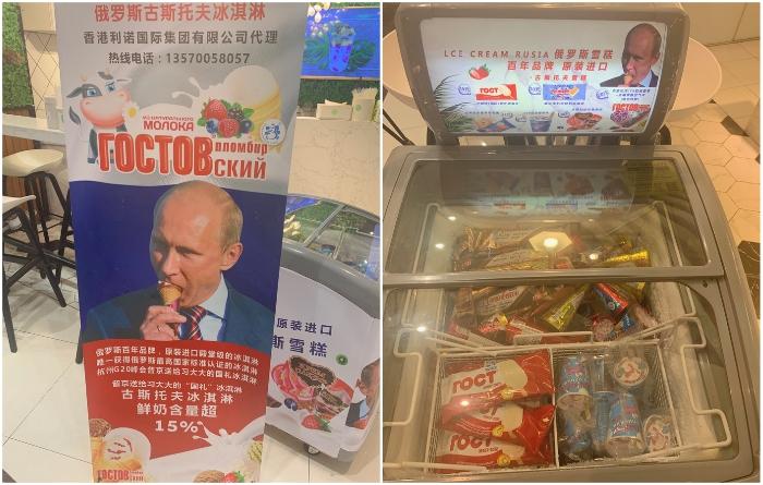 В Китае можно увидеть и такую рекламу мороженого. | Фото: pikabu.ru.