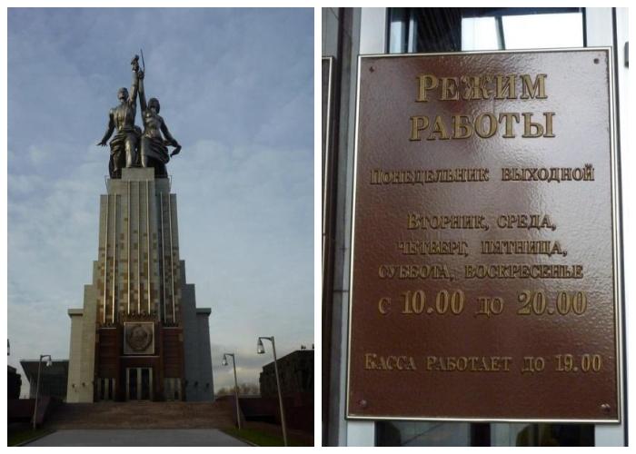 Подножие огромной скульптуры «Рабочий и колхозница» превратили в музейно-выставочный центр (Москва, проспект Мира №123 Б).