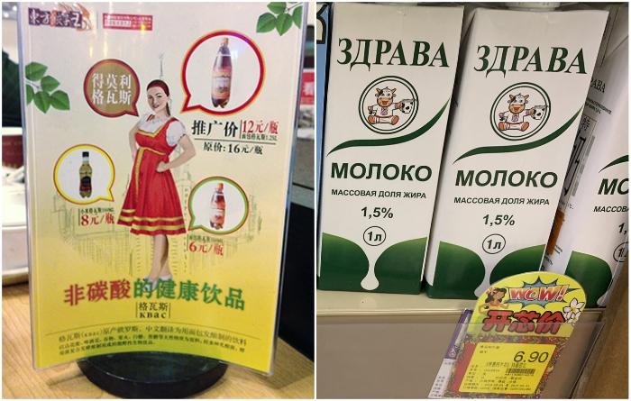 Молоко и квас тоже можно увидеть на полках супермаркетов и рекламных щитах в Китае. | Фото: pikabu.ru/ russretail.ru.