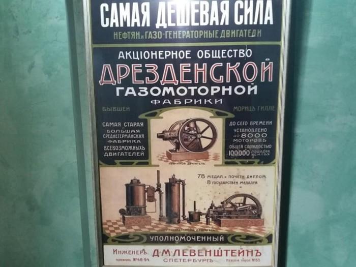 Дореволюционный плакат не только украшает интерьер, но и вызывает гордость за свой регион.