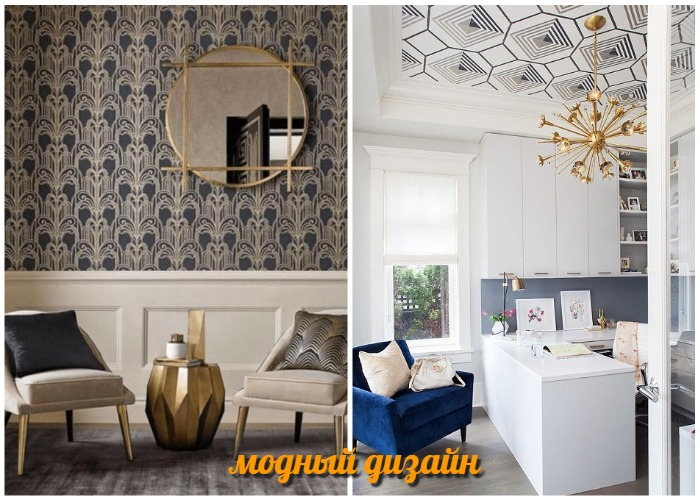 Идеи вашего дома: Элементы современного дизайна: что сегодня в тренде, а от чего нужно скорее избавляться