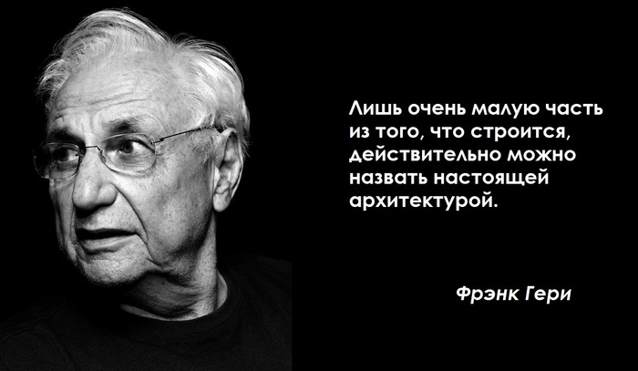 Фрэнк Оуэн Гери — один из самых именитых и неординарных архитекторов современности. | Фото: thearchitect.pro.
