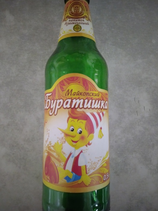 Жидкий яд. / Фото: pikabu.ru