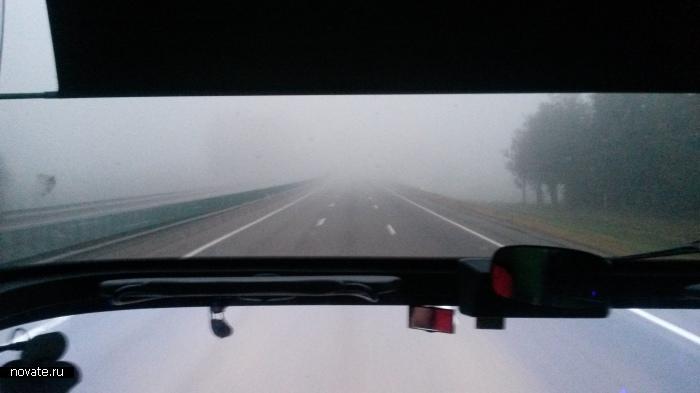 Туманное утро - начало автобусного тура.