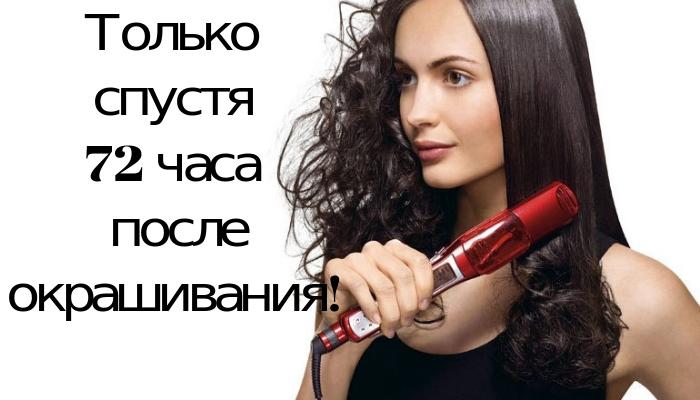 Не добавляйте волосам стресса!