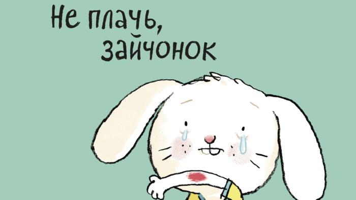 Почему нельзя плакать, если больно?! / Фото: oz.by