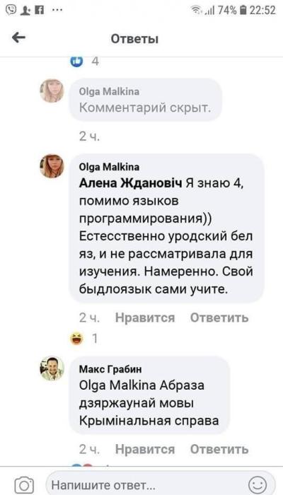 Лишь один из ряда разжигающих вражду комментариев Ольги.