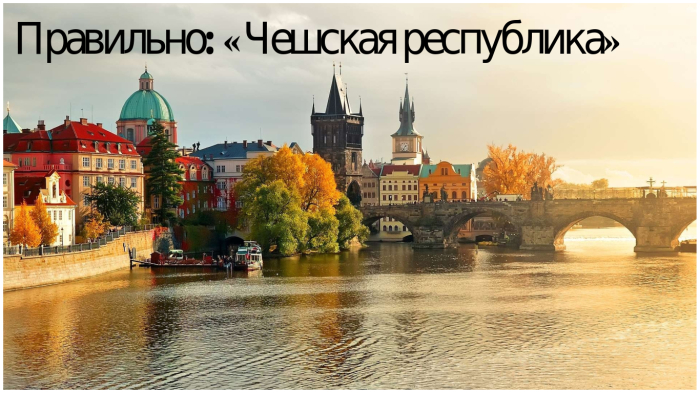 Чехия - страна, которой нет на карте.