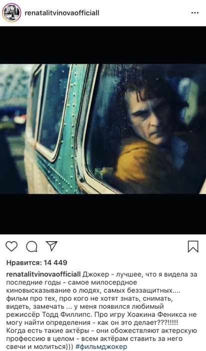 Пост из Инстаграма Ренаты Литвиновой. / Фото: @renatalitvinovaofficiall