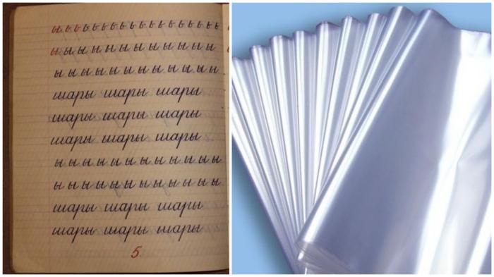 Советские мамы и папы делали обложки для тетрадей и учебников из целлофановых пакетов.