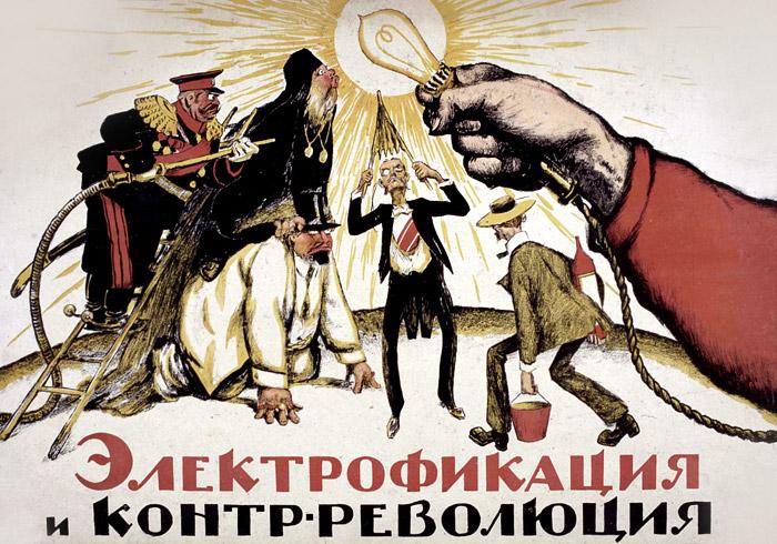 Электрификация и контрреволюция. | Фото: История пропаганды.