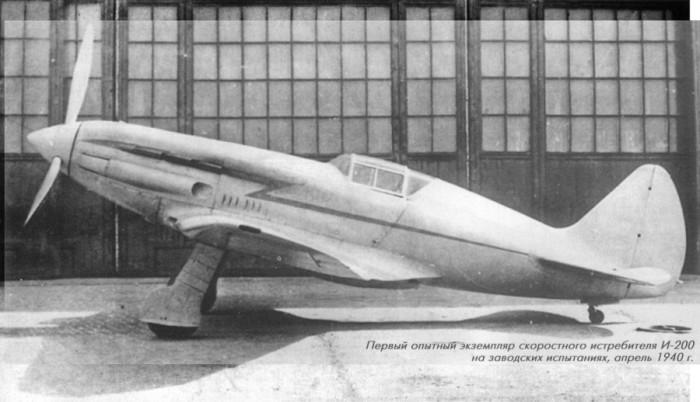 МиГ-1 (Артем Микоян и Михаил Гуревич).