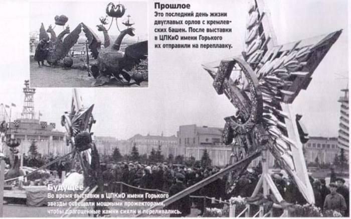 Звезды Кремля. | Фото: LiveJournal.