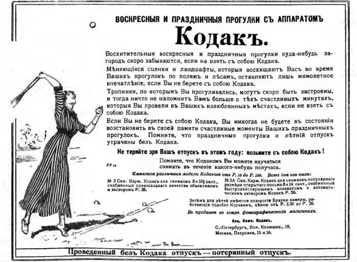 Реклама фотоаппарата Kodak. | Фото: Ferra.ru.