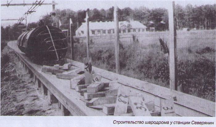 Строительство трассы для шаропоезда| Фото: LiveJournal.