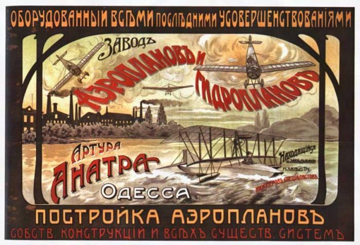 Постройка эропланов. | Фото: st-dialog.ru.