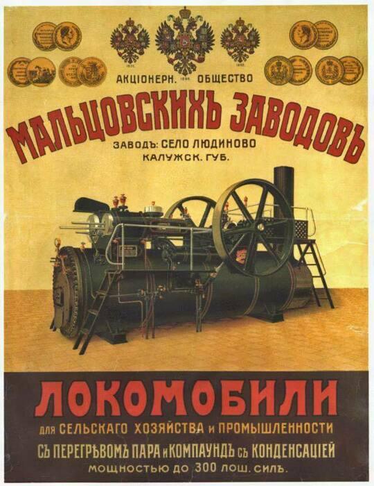 Реклама локомобилей. | Фото: yandex.uz.