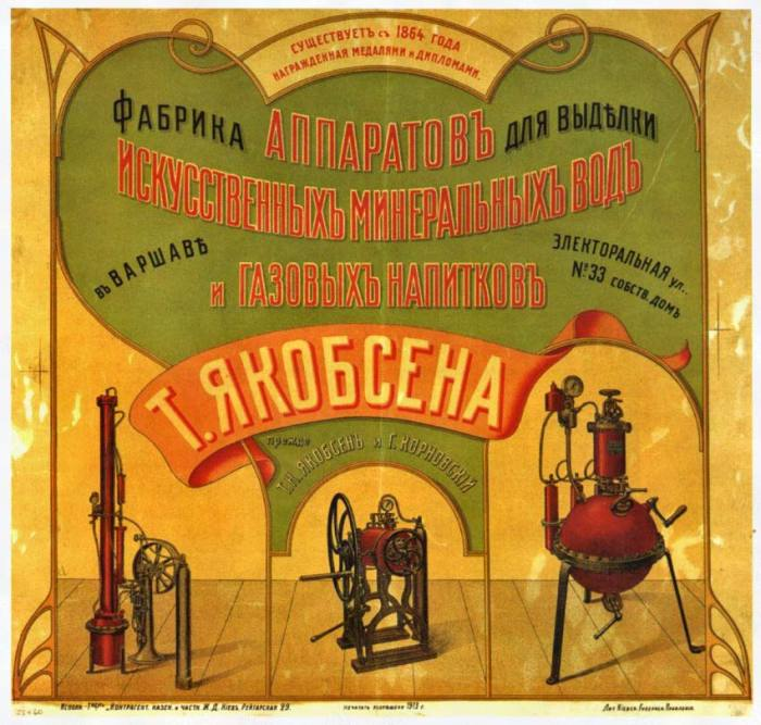 Аппарат по производству газировки. | Фото: Русский Мир.