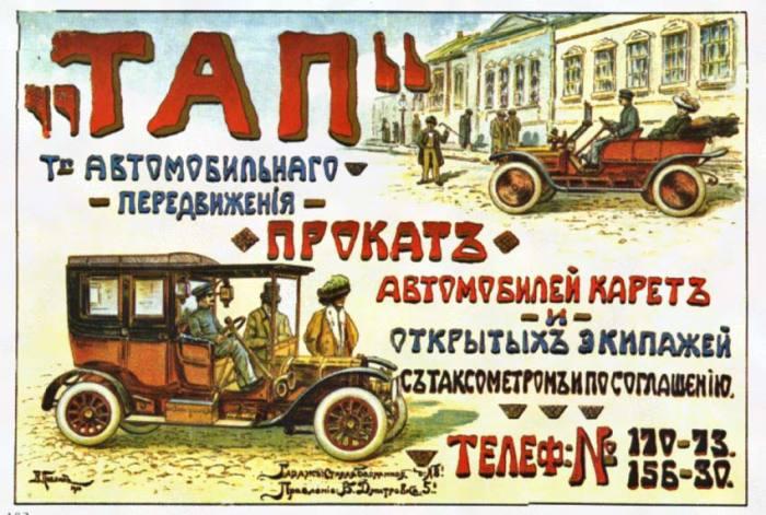 Прокат автомобилей. | Фото: yandex.ru.