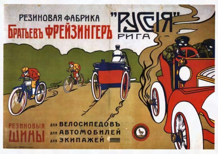 Реклама шин. | Фото: Красное Знамя.